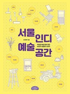 싸니까 믿으니까 인터파크도서 - 서울 인디 예술 공간