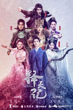Fighter of the Destiny (2017) (LUHAN)