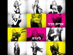 שרית חדד - לינדה - Sarit Hadad - Linda - YouTube