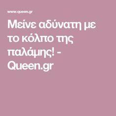 Μείνε αδύνατη με το κόλπο της παλάμης! - Queen.gr