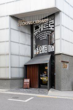 Pop Up Restaurant, Restaurant Branding, Cafe Exterior, Exterior Design, Mini Cafe, Cafe Sign, Signage Design, Shop Interiors, Editorial Design