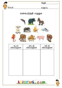 best tamil worksheets for class 1 worksheets pinterest 1 worksheets for class 1 and. Black Bedroom Furniture Sets. Home Design Ideas