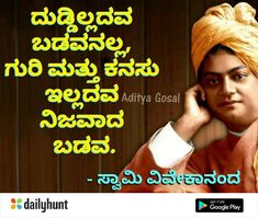 Positive Quotes, Motivational Quotes, Inspirational Quotes, Best Quotes, Life Quotes, Swami Vivekananda Quotes, In Kannada, Saving Quotes, Good Thoughts Quotes