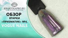 Обзор Втирки «Призматик» №4, Vogue Nails
