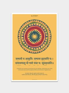 A famous prayer from Rigveda. This verse depicts the importance of unity in all beings. Made with high quality material, this wall frame would be a perfect addition to your office or home. Sanskrit Quotes, Sanskrit Mantra, Vedic Mantras, Hindu Mantras, Sanskrit Tattoo, Hindi Quotes, Qoutes, Famous Prayers, Sanskrit Language
