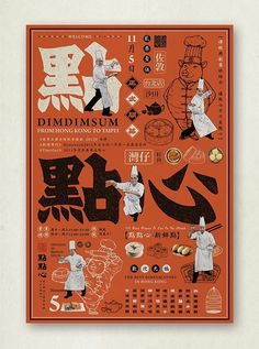 Food infographic Food infographic Dimdimsum Brand Design on Branding Served. Infographic Description Food infographic Dimdimsum Brand Design on Branding Packaging Design, Branding Design, Food Branding, Brochure Design, Visual Metaphor, Chinese Design, Poster Layout, Poster Ideas, Ancient Chinese Architecture