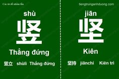 Các cặp chữ Hán dễ nhầm lẫn (phần 3) How To Speak Chinese, Learn Chinese, Chinese Quotes, Chinese Language, China, Vocabulary, Tech Companies, Teaching, Writing