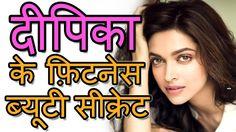 दीपिका पादुकोण के डाइट फिटनेस और ब्यूटी सीक्रेट,Deepika Padukone Diet and Beauty tip for PADMAVATI