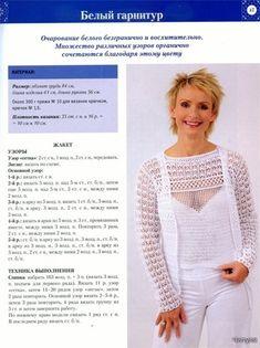 CARAMELO DE CROCHET: blusa blanca