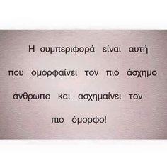 365 Quotes, Wisdom Quotes, Book Quotes, Life Quotes, Big Words, Greek Words, Cool Words, Greek Quotes, Picture Quotes