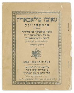 "A rare Ladino text published in 1929 "" Dime lo ke meldas, te dire lo ke pensas """