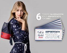 Διαγωνισμός Tommy GiGi με δώρο έξι (6) δωροεπιταγές Tommy Hilfiger των 200€ - https://www.saveandwin.gr/diagonismoi-sw/diagonismos-tommy-gigi-me-doro-eksi-6-doroepitag/
