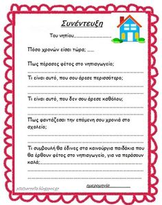 Pitsina Περήφανη Νηπιαγωγός Greek kindergarten teacher: ΑΝΑΜΝΗΣΤΙΚΑ ΝΗΠΙΑΓΩΓΕΙΟΥ ΚΑΙ ΜΙΑ ΜΙΝΙ ΣΥΝΕΝΤΕΥΞΗ ΝΗΠΙΩΝ Kindergarten Crafts, Preschool, School Projects, Projects To Try, Graduate School, Summer Crafts, Vintage Dolls, Back To School, Graduation