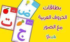 بطاقات الحروف العربية مع الصور للاطفال بطاقات تعليم الحروف العربية مع الكلمات بطاقات الحروف جاهزة In 2020 Arabic Alphabet For Kids Flashcards Printable Flash Cards