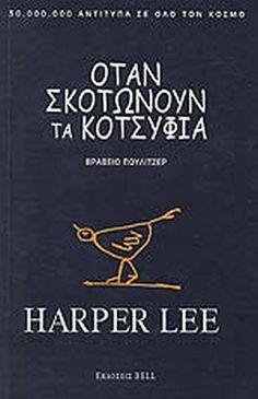 To kill a mockingbird Atticus Finch, Books To Read, My Books, Harper Lee, To Kill A Mockingbird, Train Your Mind, I Wish I Had, Book Lovers, Quotations