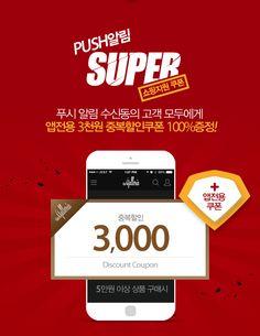 PUSH 알림 SUPER 푸시 알림 수신 동의 고객 모두에게 앱전용 3천원 중복할인쿠폰 100% 증정!