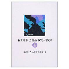 村上春樹全作品 1990~2000 第4巻 ねじまき鳥クロニクル(1)