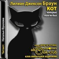 Аудиокнига Кот который там не был Лилиан Джексон Браун