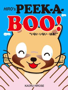 "The new style peek-a-boo ""Who are you?"" is an excitingly original picture book. Enjoy the big funny face and movement of the animal.  HIRO's animals are joyful friends forever."