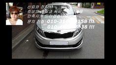 중고차 구매 시승 K5 스페셜 1,270만원 2011년식 90,000Km Used Car Korea(장안평 : 중고차시세/취등록세...