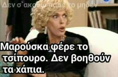 Μαρουσκα φερε το τσίπουρο!! Funny Greek Quotes, Greek Memes, Funny Picture Quotes, Funny Photos, Funny Images, Cinema Quotes, Movie Quotes, Quotes Quotes, Stupid Funny Memes