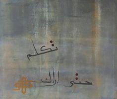 تكلم حتى أراك Talk so I can see you! Figure Painting, Arabic Calligraphy, Symbols, Artwork, Artist, Quote, Work Of Art, Auguste Rodin Artwork, Icons