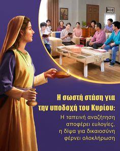 Μερικοί άνθρωποι ακολουθούν τον λόγο του Παύλου ως προς το ότι αναμένουν τον #Κύριο να τους εξυψώσει στη βασιλεία των ουρανών,  όταν έρθει, θα αλλάξει τις εικόνες μας αυτοστιγμεί και θα μας φέρει στη βασιλεία των ουρανών. Επίσης, υπάρχουν άνθρωποι που ακολουθούν τον Λόγο του #Θεού,Πιστεύουν ότι οι άνθρωποι που εξακολουθούν να αμαρτάνουν συνεχώς απέχουν πολύ από την επίτευξη της αγιότητας και είναι εντελώς ακατάλληλοι να εξυψωθούν στη βασιλεία #των_ουρανών. ξεκίνησε μια θεαματική συζήτηση... True Faith, Faith In God, Choose Your Own Path, Jesus Return, Christian Movies, Praying To God, Kingdom Of Heaven, Seeking God, Favorite Bible Verses