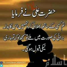 Hazrat Ali Quotes in Urdu. Urdu Quotes With Images, Inspirational Quotes In Urdu, Best Islamic Quotes, Islamic Phrases, Beautiful Islamic Quotes, Islamic Qoutes, Islamic Messages, Hadith Quotes, Imam Ali Quotes