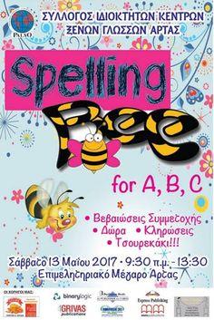 Άρτα: Ο Σύλλογος Ιδιοκτητών Κέντρων Ξένων Γλωσσών Άρτας διοργανώνει το 2ο Spelling Bee