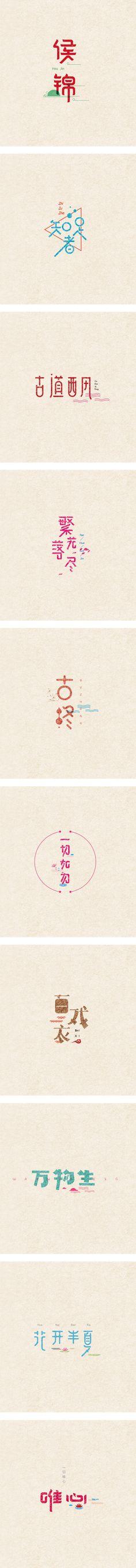 Profolio Design, Word Design, Text Design, Creative Design, Chinese Typography, Typography Letters, Typography Logo, Typography Design, Logos
