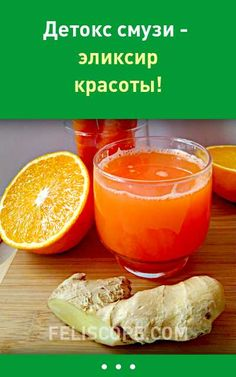 Детокс смузи - эликсир красоты! Punch Bowls, Cantaloupe, Pudding, Healthy Recipes, Diet, Fruit, Desserts, Food, Smoothie