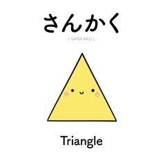 [257] さんかく | sankaku | triangle