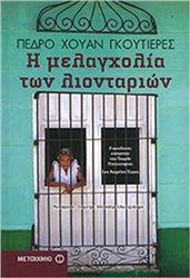 """Η """"Μελαγχολία των λιονταριών"""" είναι το έκτο βιβλίο του Πέδρο Χουάν Γκουτιέρες που κυκλοφορεί στα ελληνικά από το Μεταίχμιο. Σ' αυτό το βιβλί..."""
