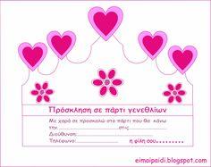 Αποτέλεσμα εικόνας για προσκληση σε παιδικο παρτυ εκτυπωση