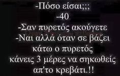 Greek Quotes, Greeks, Funny Quotes, Lol, Let It Be, Thoughts, Funny Phrases, Hilarious Quotes, Ideas