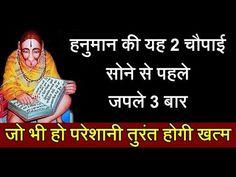 हनुमान की यह 2 चौपाई सोने से पहले जपले 3 बार जो भी हो परेशानी तुरंत होगी खत्म//Hanuman chalisa - YouTube Hanuman Chalisa Mantra, Shri Hanuman, Durga, Vedic Mantras, Hindu Mantras, Kids Collage, Happy Dhanteras, Sanskrit Mantra, Gita Quotes