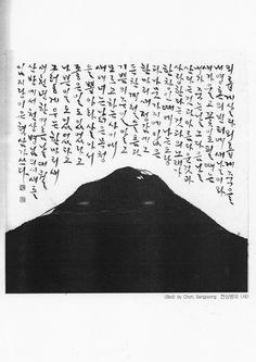 t115A w1 한서현 06  이은혁(호:임지당, 1963년생)작가의 작품이다. 1971년에 제작된 천상병시인의 '새'라는 시이다.