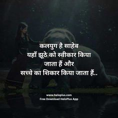 48219535 Motivational Quotes in Hindi Motivational Status in Hindi Motivational Thoughts in Hind… in 2020 Quotes Español, Hindi Quotes Images, Gita Quotes, Motivational Picture Quotes, Motivational Quotes For Students, Inspirational Quotes Pictures, Words Quotes, Status Quotes, Motivational Status In Hindi