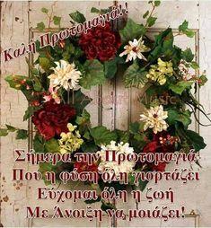 Greek Quotes, Floral Wreath, Wreaths, Seasons, Diy, Pictures, Floral Crown, Door Wreaths, Bricolage
