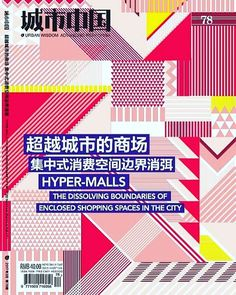 #urban #china #shoppingmall