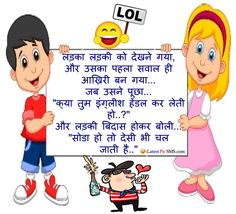 """These """"Top LOL Funny Hindi"""" are so funny. You just scroll down and read these """"Top LOL Funny Hindi"""" without wasting of time. Funny Images, Funny Photos, Top Jokes, Funny Jokes In Hindi, Pebble Pictures, Blues Artists, Funny Bunnies, Latest Pics, Live Life"""