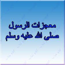 ما هي معجزات سيدنا محمد Arabic Calligraphy Calligraphy