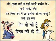 Pati-Patni-Ke-Majedar-Chutkule-Jokes-Truewhatsapper.com_.jpg (500×363)