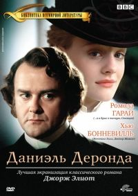 Сериал Даниэль Деронда Daniel Deronda смотреть онлайн бесплатно! Great Movies, New Movies, Movies To Watch, Tapas, Top Film, English Movies, Film Books, Period Dramas, Watches Online