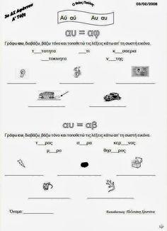 Γλώσσα Α' Δημοτικού 6η ενότητα (Το χαμένο κλειδί) - Φύλλα εργασίας για τα τσ, γκ, γγ, τζ, αυ, ευ - ΗΛΕΚΤΡΟΝΙΚΗ ΔΙΔΑΣΚΑΛΙΑ