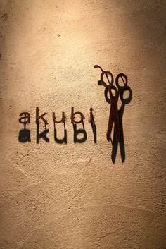 黒皮鉄 美容院のサイン の画像|-aizara- archives「黒皮鉄の魅力」
