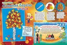 """Поделки с детьми - Журнал """"Коллекция идей"""": Осенняя береза из пазлов своими руками"""