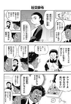 <毎週木曜更新!>「約ネバ」は真面目なサスペンス作品で、スピンオフコメディなんてやるはずがない。そう、思っていた——「約ネバ」アニメ放送記念特別連載!!笑撃のスピンオフ、開幕!! 1〜3話&最新2話分を公開中。 Neverland, Manga, Humor, Comics, Anime, Cards, Humour, Finding Neverland, Manga Comics