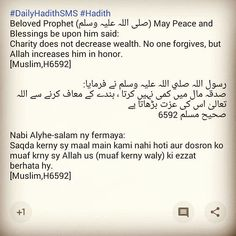 """""""#DailyHadithSMS #Hadith Beloved Prophet (صلی اللہ علیہ وسلم) May Peace and Blessings be upon him said: Charity does not decrease wealth. No one forgives,…"""""""