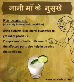 home remedy for psoriasis